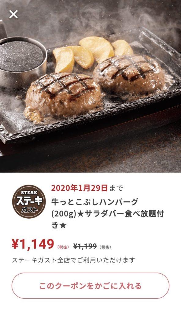 ステーキガスト牛っとこぶしハンバーグ50円引きクーポン