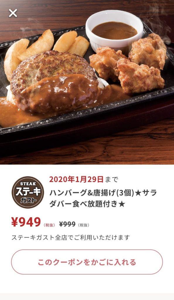ステーキガストハンバーグ&唐揚げ50円引きクーポン