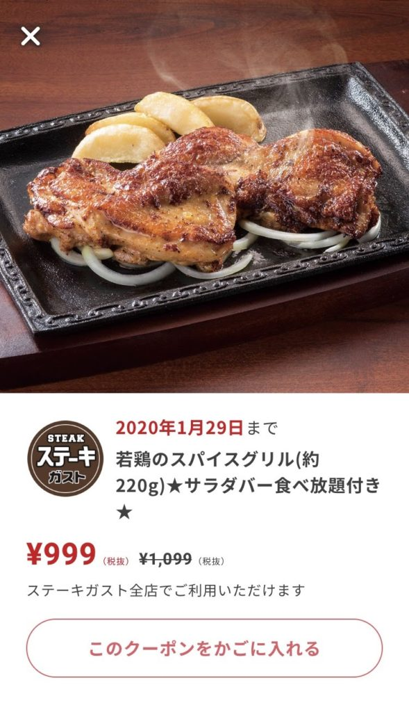 ステーキガスト若鶏のスパイスグリル100円引きクーポン