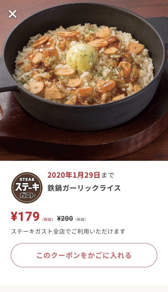 ステーキガスト鉄鍋ガーリックライス21円引きクーポン