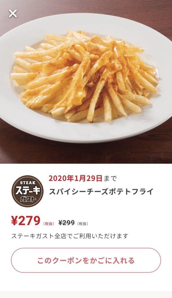 ステーキガストスパイシーチーズポテトフライ20円引きクーポン