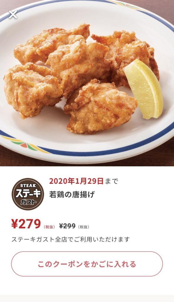 ステーキガスト若鶏の唐揚げ20円引きクーポン