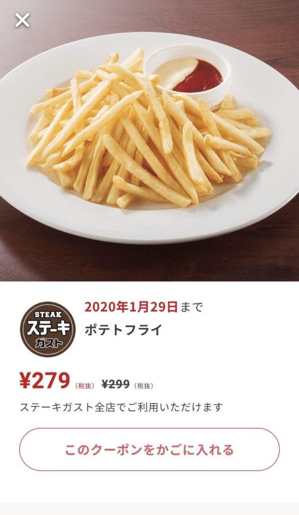ステーキガストポテトフライ20円引きクーポン