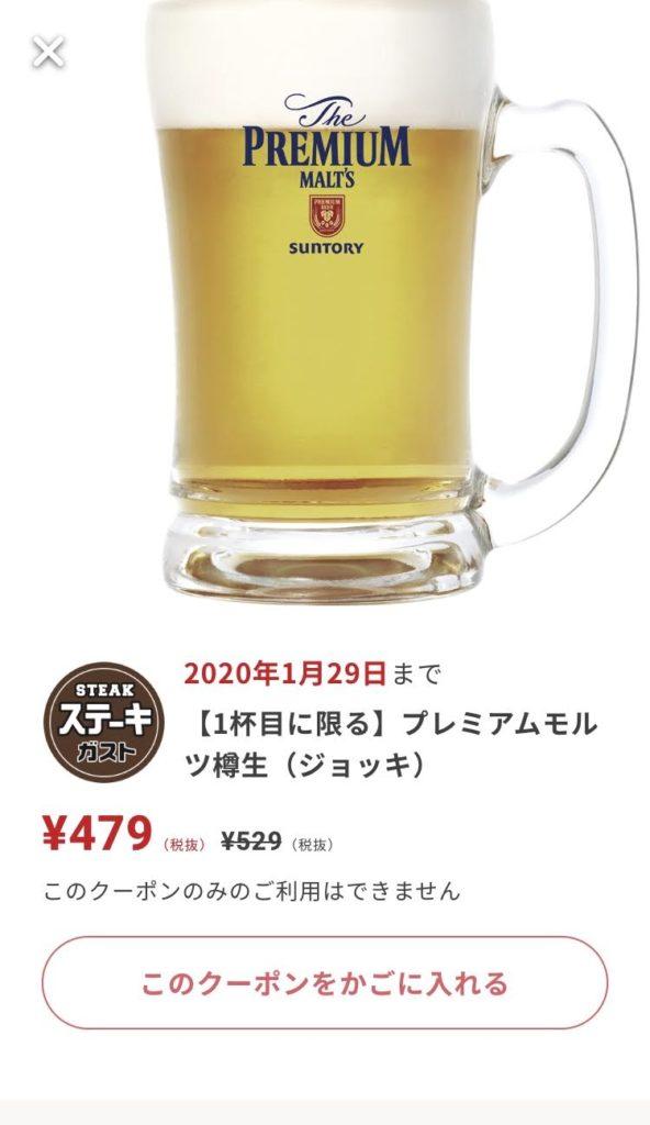 ステーキガストプレミアムモルツ50円引きクーポン