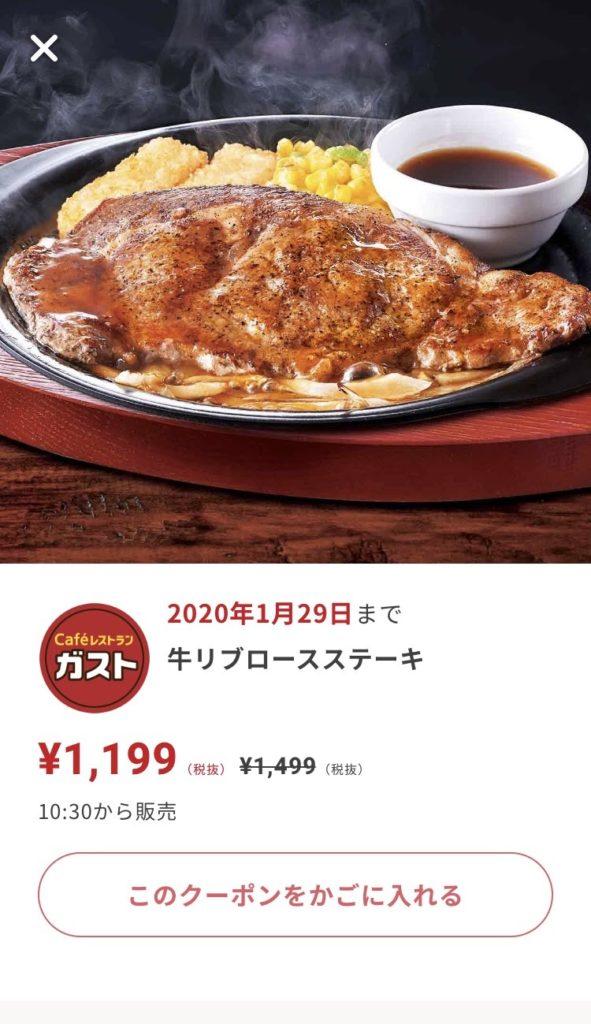 ガスト牛リブロースステーキ300円引きクーポン