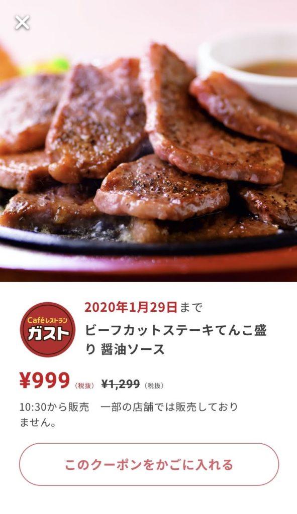 ガストビーフカットステーキてんこ盛り醤油300円引きクーポン