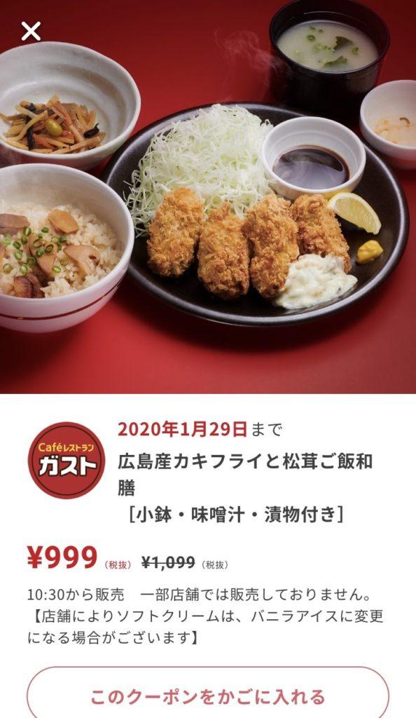 ガスト広島産カキフライと松茸ご飯和膳100円引きクーポン