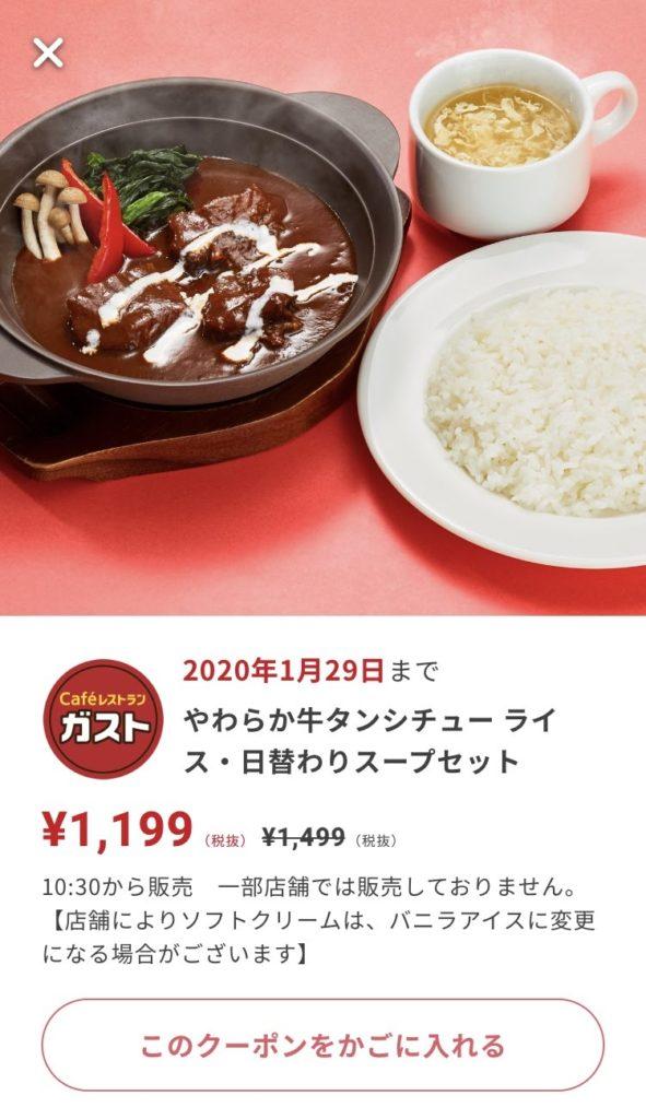ガストやわらか牛タンシチューライス・日替わりスープセット300円引きクーポン