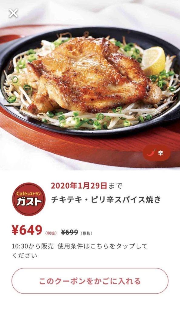 ガストチキテキ・ピリ辛スパイス焼き50円引きクーポン
