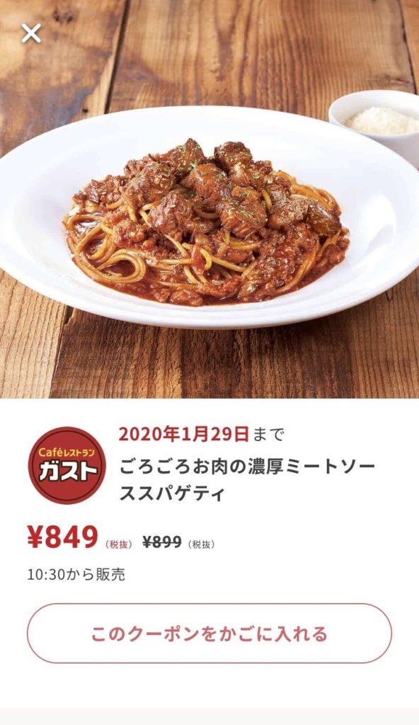 ガストごろごろお肉の濃厚ミートソーススパゲティ50円引きクーポン