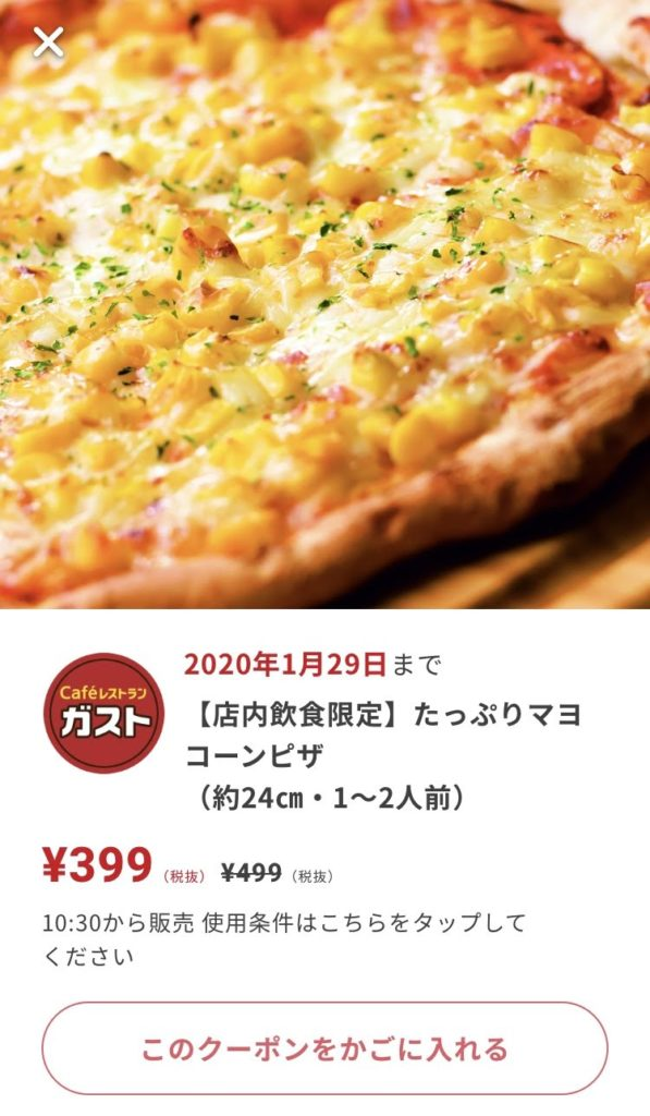 ガストたっぷりマヨコーンピザ100円引きクーポン