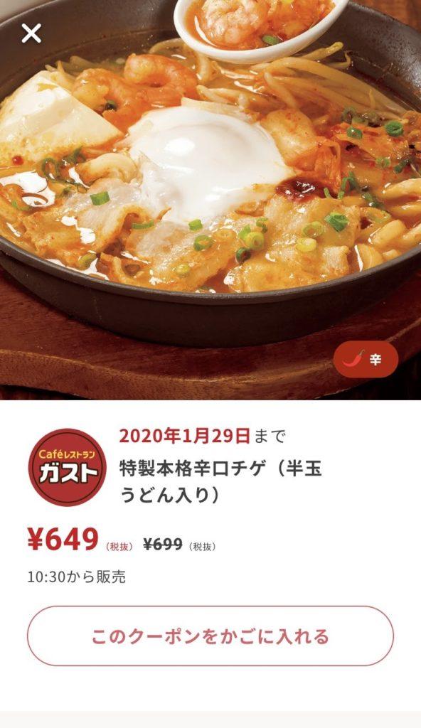 ガスト特製本格辛口チゲ(半玉うどん入り)50円引きクーポン