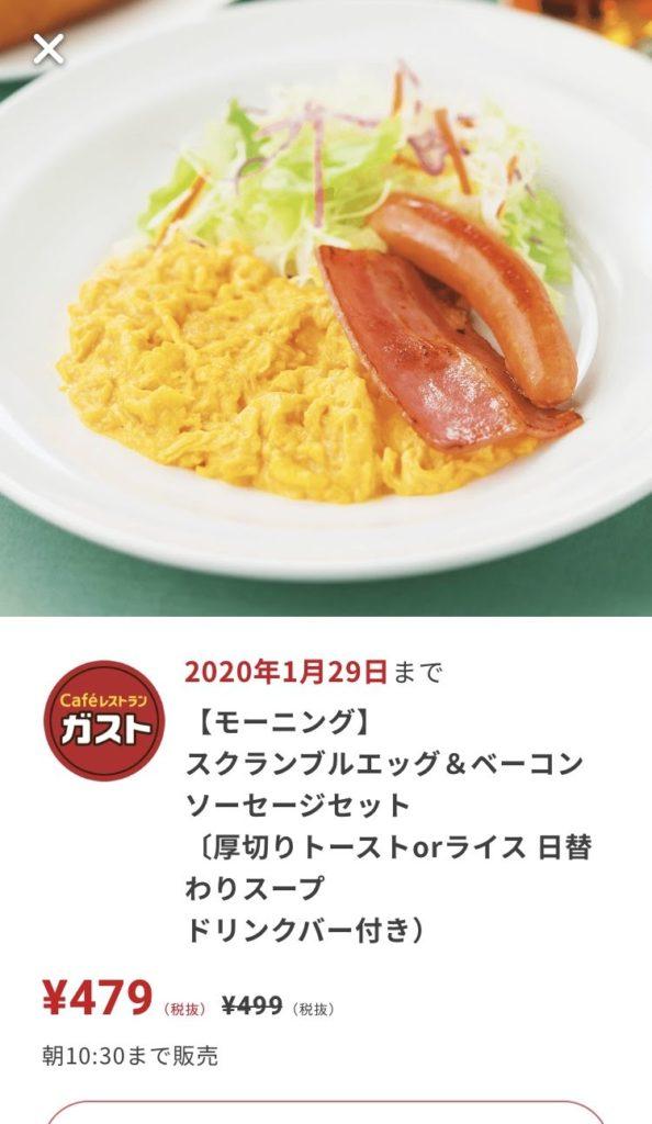 ガストモーニングエッグ&ベーコンソーセージセット20円引きクーポン