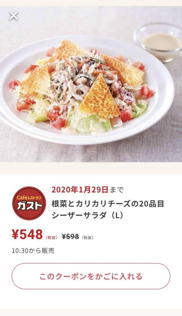 ガストシーザーサラダL50円引きクーポン