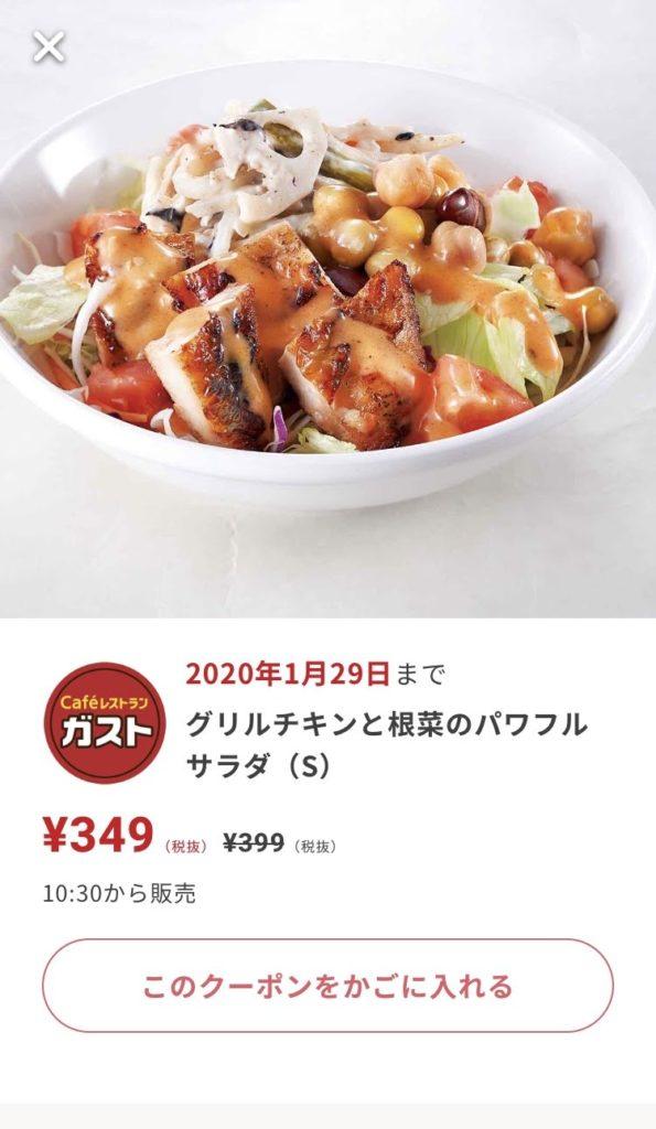 ガストグリルチキンと根菜のサラダS50円引きクーポン