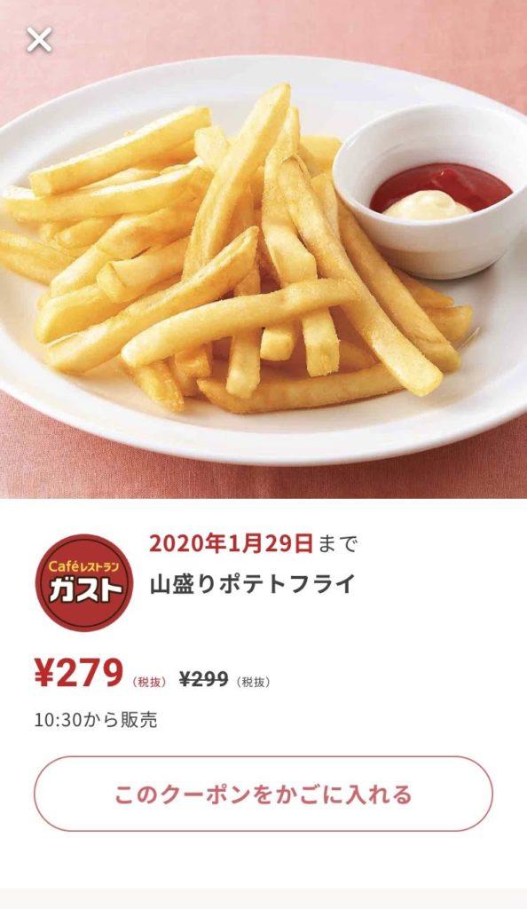 ガストポテトフライ20円引きクーポン