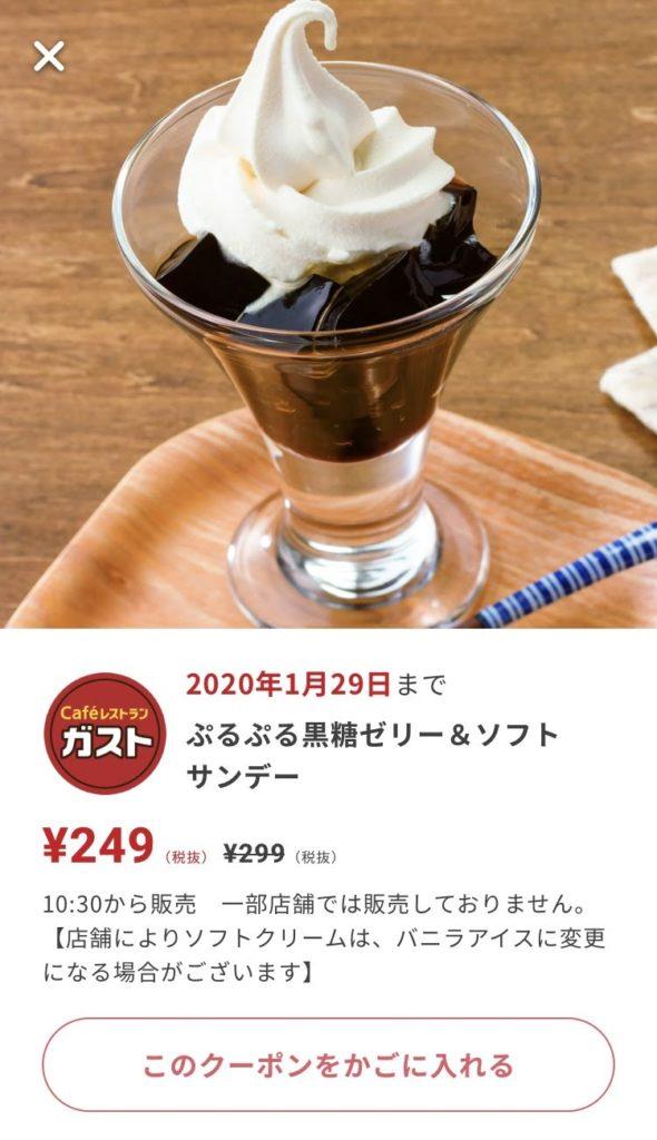 ガスト黒糖ゼリーとソフトサンデー50円引きクーポン