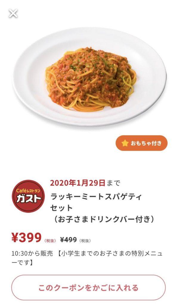 ガストラッキーミートスパゲティセット100円引きクーポン