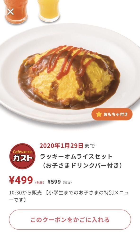 ガストラッキーオムライスセット100円引きクーポン