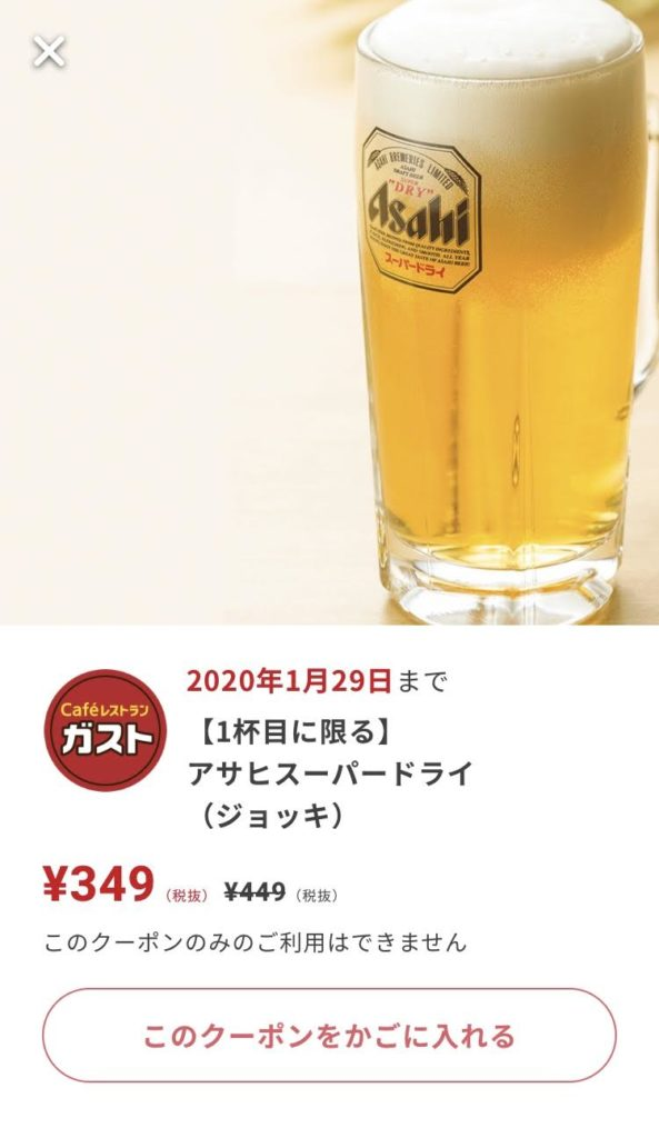 ガストスーパードライジョッキ100円引きクーポン