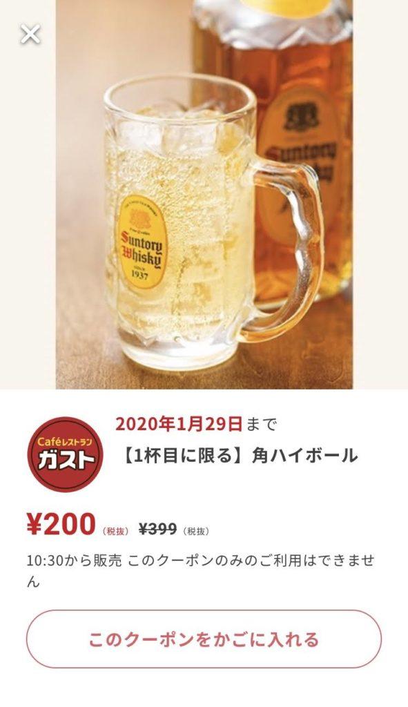 ガスト角ハイボール199円引きクーポン