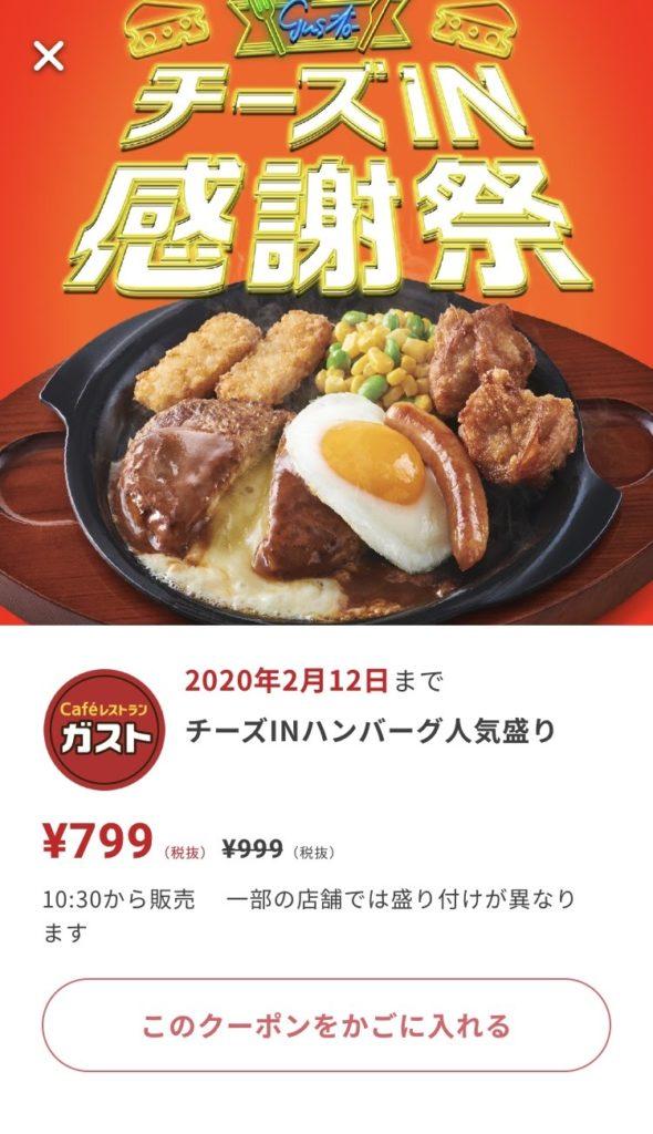 ガストチーズINハンバーグ人気盛り200円引きクーポン