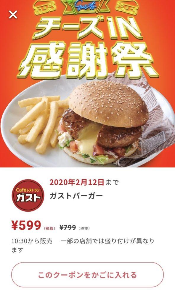 ガストガストバーガー200円引きクーポン