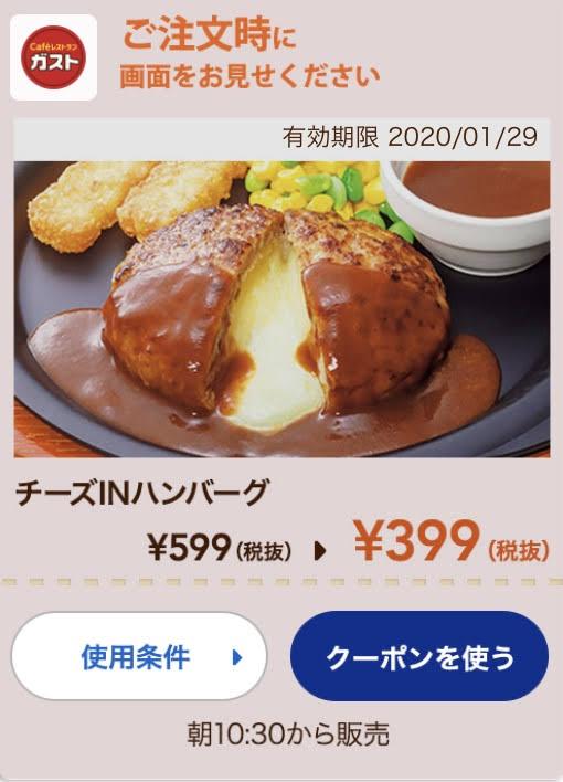 ガストチーズINハンバーグ200円引きクーポン