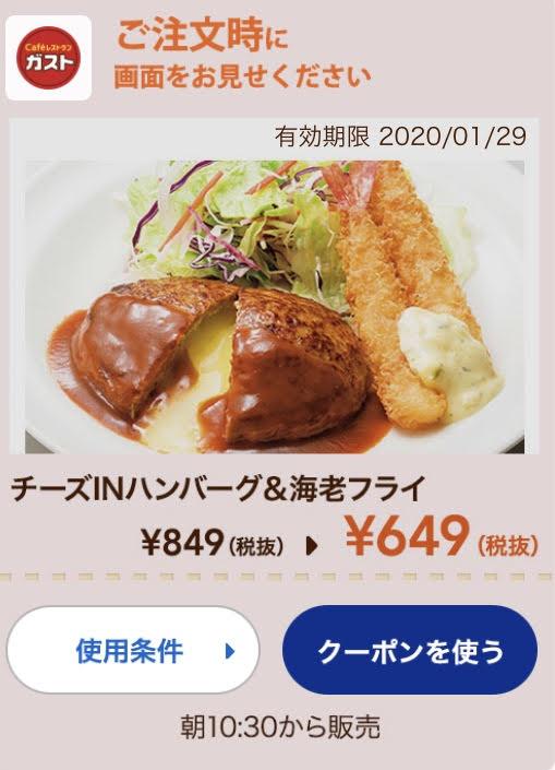 ガストチーズINハンバーグ&海老フライ200円引きクーポン