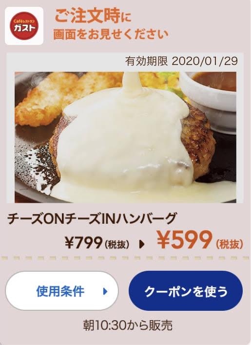 ガストチーズONチーズINハンバーグ200円引きクーポン
