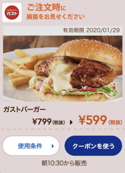ガストのガストバーガー200円引きクーポン