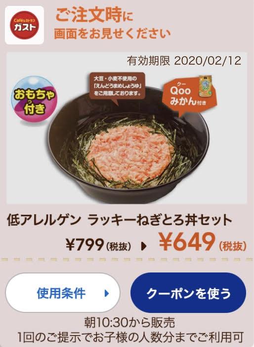 ガスト低アレルゲンラッキーねぎとろ丼セット150円引きクーポン