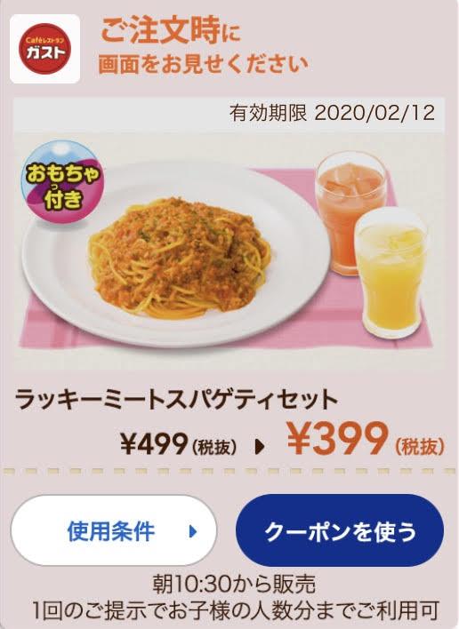 ガストガスト低アレルゲンラッキーねぎとろ丼セット150円引きクーポンクーポン