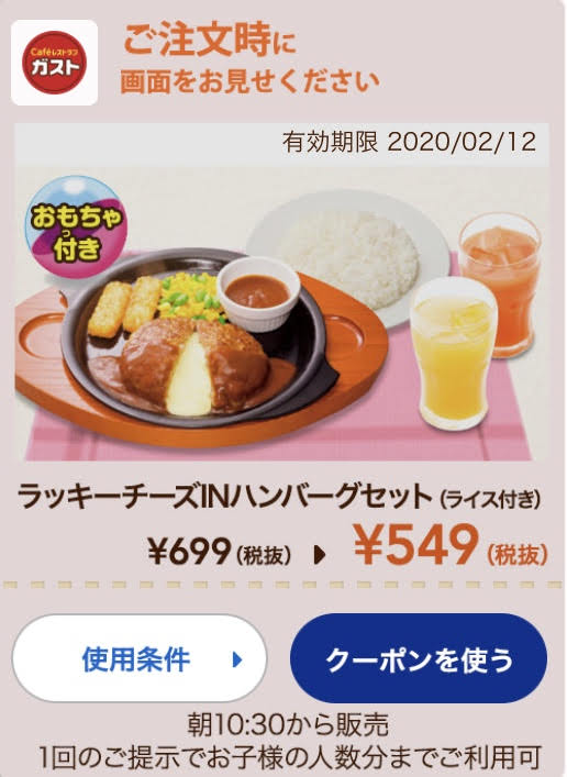 ガストラッキーチーズINハンバーグセット150円引きクーポン