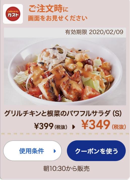 ガストチキンと根菜のサラダS50円引きクーポン
