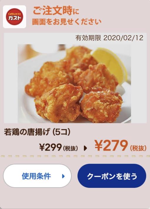 ガスト若鶏唐揚げ5個20円引きクーポン