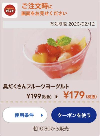 ガストフルーツヨーグルト20円引きクーポン