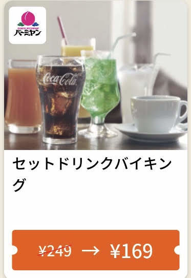 バーミヤンセットドリンクバイキング80円引きクーポン