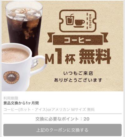 サンマルクカフェコーヒーMが無料になるクーポン