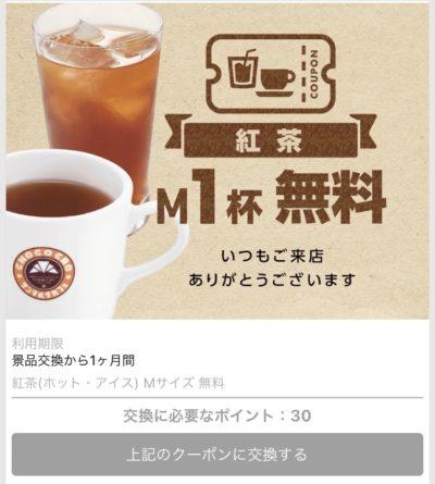 サンマルクカフェ紅茶が無料になるクーポン
