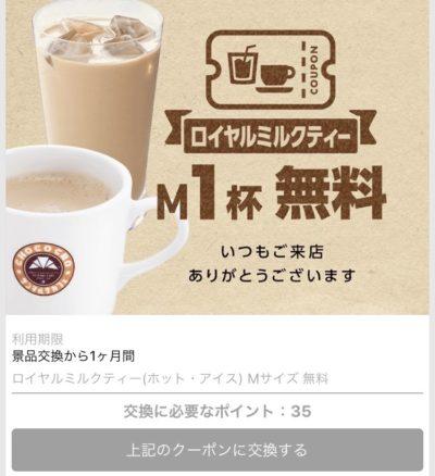 サンマルクカフェロイヤルミルクティーが無料になるクーポン