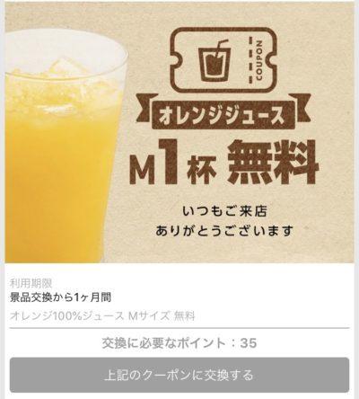 サンマルクカフェオレンジジュースが無料になるクーポン