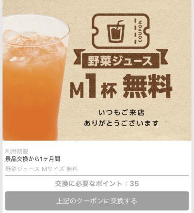 サンマルクカフェ野菜ジュースが無料になるクーポン