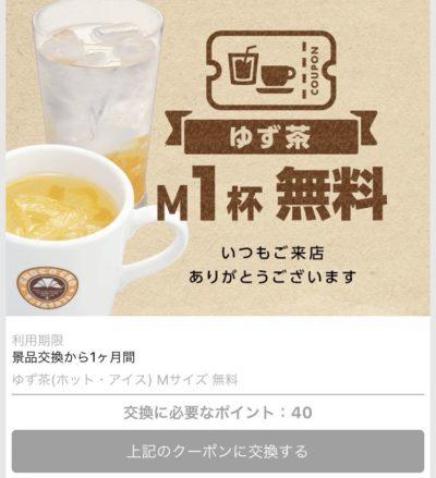 サンマルクカフェゆず茶が無料になるクーポン