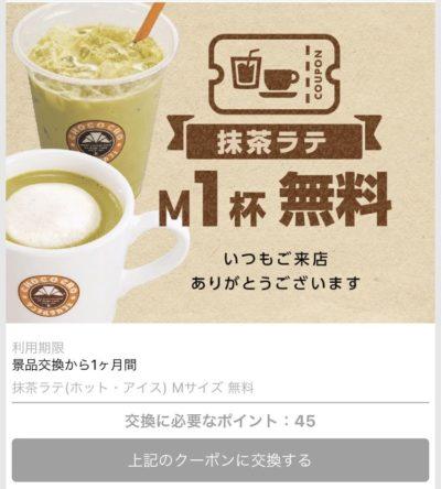サンマルクカフェ抹茶ラテが無料になるクーポン