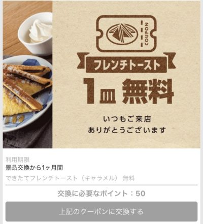 サンマルクカフェできたてフレンチトーストが無料になるクーポン