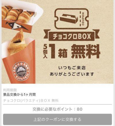 サンマルクカフェチョコクロBOXが無料になるクーポン