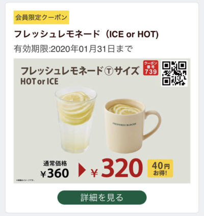 FRESHNESS BURGERフレッシュレモネードTサイズ40円引きクーポン