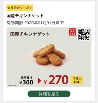 FRESHNESS BURGER国産チキンナゲット30円引きクーポン