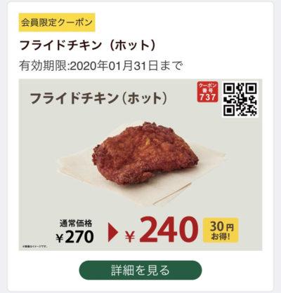 FRESHNESS BURGERフライドチキンホット30円引きクーポン